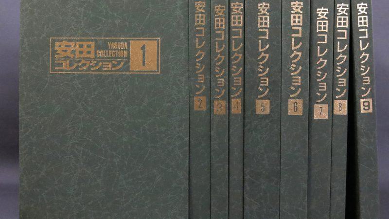 安田コレクション 完全版